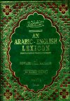 Lane's Arabic-English Lexicon
